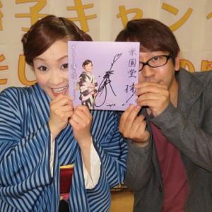 永井裕子 そして・・・湯の宿 キャンペーン