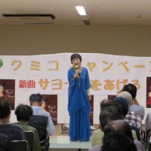 クミコ サヨナラをあげる キャンペーン