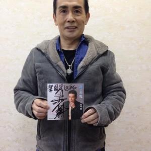 角川博 雨の函館サイン色紙