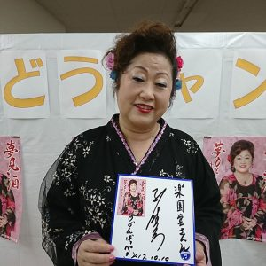 紅晴美 夢見酒 直筆サイン色紙 2017年10月10日
