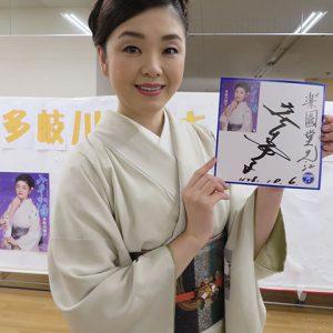 多岐川舞子 みそか酒サイン色紙