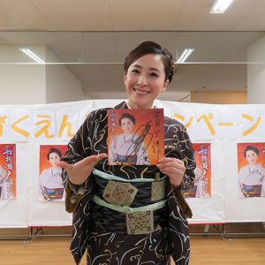 水田竜子 船折瀬戸サイン色紙