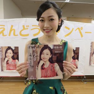 西田あい 最後の頁サイン色紙