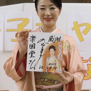 入山アキ子 きずな道サイン色紙