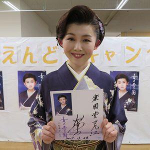 小桜舞子さん 女の雪国 2017年3月24日