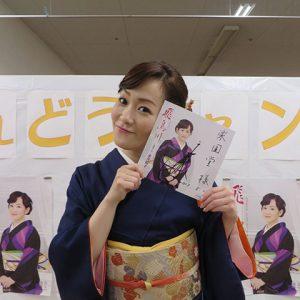永井裕子 飛鳥川 2017年5月13日