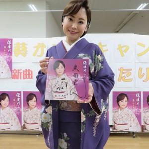 葵かを里 保津川ふたりサイン色紙