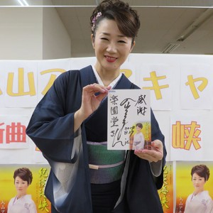 入山アキ子 紀淡海峡サイン色紙