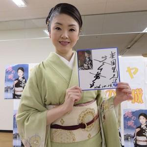 多岐川舞子 霧の城サイン色紙