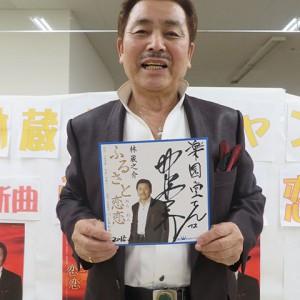 林蔵之介ふるさと恋恋サイン色紙