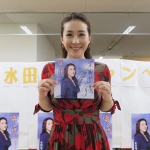 水田竜子 噂の港サイン色紙