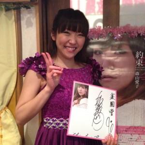 森山愛子さん 約束サイン色紙