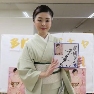 多岐川舞子 七尾しぐれサイン色紙