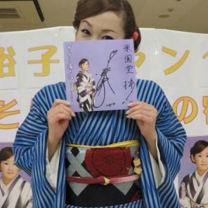 永井裕子さん そして・・・湯の宿サイン色紙