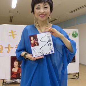 クミコさん サヨナラをあげるサイン色紙