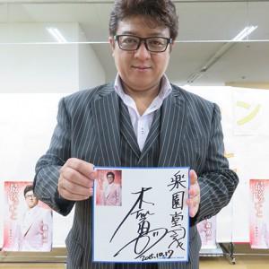森勇二 最後のひとサイン色紙
