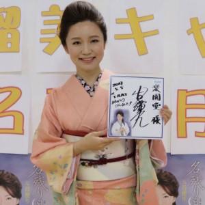 山口瑠美さん 名残り月サイン色紙