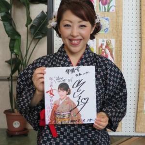 山口ひろみさん 年上の女やけれどサイン色紙