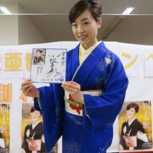 小沢亜貴子さん 別れの駅サイン色紙