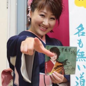 井上由美子さん 名も無い道サイン色紙