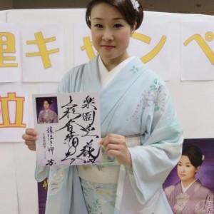 上杉香緒里さん嫁泣き岬サイン色紙
