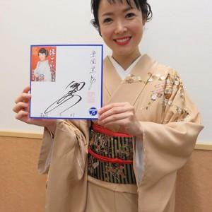田川寿美 倖せさがしサイン色紙