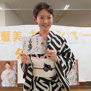 山口瑠美 夕顔の坂サイン色紙