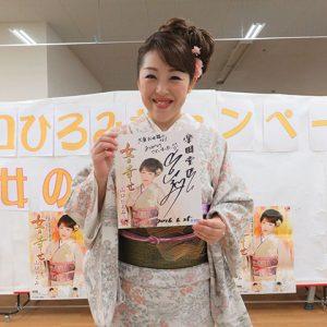 山口ひろみ 女の幸せサイン色紙