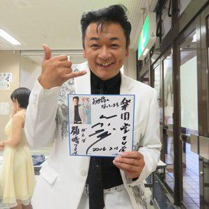 北川大介 男と女サイン色紙