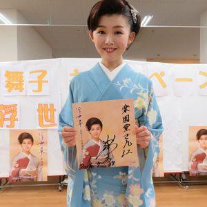 小桜舞子 浮世草サイン色紙