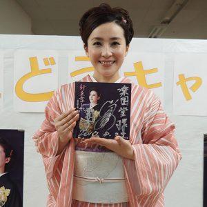 水田竜子 新庄恋しや 直筆サイン色紙 2017年8月23日