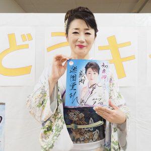 入山アキ子 知床岬 直筆サイン色紙 2017年9月28日
