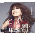 欧陽菲菲 Still I Love You