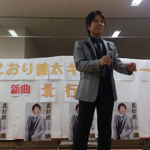 こおり健太 北航路キャンペーン