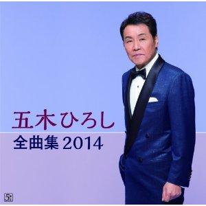 五木ひろし全曲集2014