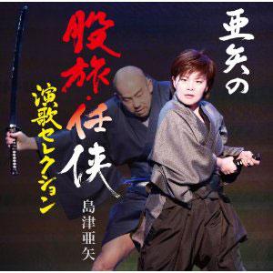 島津亜矢 亜矢の股旅・任侠演歌セレクション