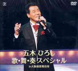 五木ひろし 歌・舞・奏スペシャル