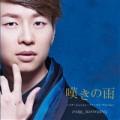 パク・ジュニョン 嘆きの雨(青盤) パク・ジュニョン・ファースト・アルバム