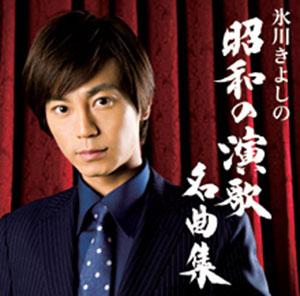 氷川きよし 昭和の演歌名曲集