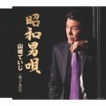 山崎ていじ 昭和男唄
