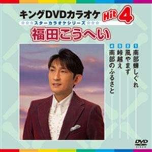 福田こうへいDVDカラオケ KIBK3037
