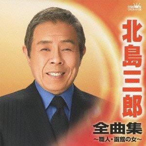 北島三郎カセットテープ