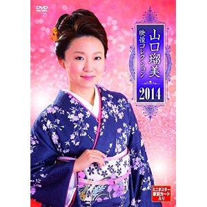 山口瑠美 山口瑠美 映像コレクション2014
