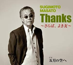すぎもとまさと Thanks〜さらば、よき友〜