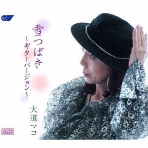 大道マコ 雪つばき ギターバージョン