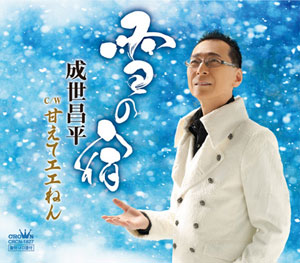 成世昌平 雪の宿