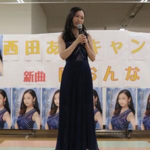 西田あい 雨おんなキャンペーン