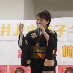 井上由美子 城崎夢情 キャンペーン