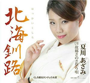 夏川あざみ 北海釧路