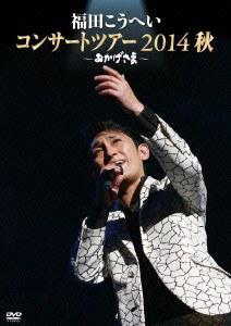 福田こうへい おかげさま~福田こうへいコンサートツアー2014秋~